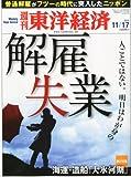 週刊 東洋経済 2012年 11/17号 [雑誌]