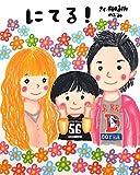 にてる! (ワニプラス) [大型本] / 梅田 直樹, のぶみ (著); ワニブックス (刊)