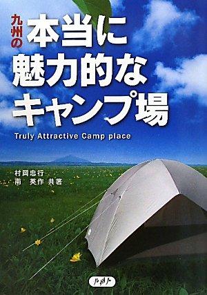 九州の本当に魅力的なキャンプ場