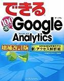 できる100ワザ Google Analytics 増補改訂版 SEO&SEMを強化する新・アクセス解析術