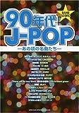 バンドスコア 90年代J-POP -あの頃の名曲たち- (バンド・スコア) [楽譜] / シンコーミュージック (刊)