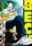 BECK(33) (KCデラックス)