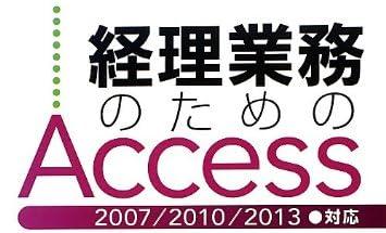 経理業務のためのAccess実践講座―2007/2010/2013対応