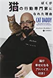 ぼくが猫の行動専門家になれた理由 フェニックスシリーズ