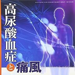 高尿酸血症と痛風 24ー1 特集:高尿酸血症ガイドラインの今後の動向