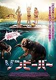 ゾンビーバー [DVD]