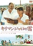 キリマンジャロの雪 [DVD] Robert Guédiguian Robert Guediguian
