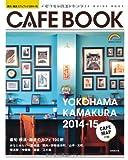 横浜・鎌倉カフェブック 2014ー15 (SEIBIDO MOOK)
