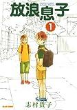 放浪息子1 (ビームコミックス)