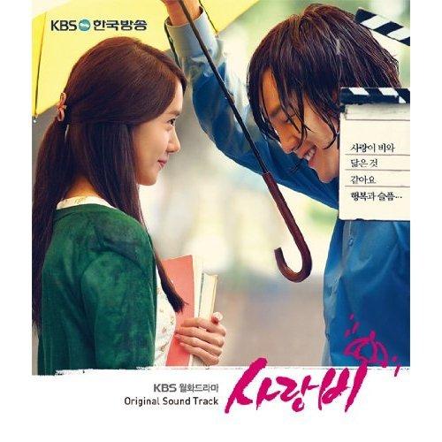 ラブレイン Love Rain(愛の雨) チャン・グンソク 韓国ドラマOST (KBS) (韓国盤)(初回特典ポスター付き/折り曲げなし/丸めて同梱)