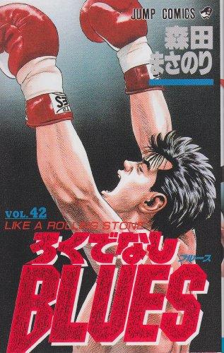 ろくでなしBLUES 42 (ジャンプ・コミックス)