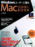 Windowsユーザーに贈るMac快適導入BOOK (日経BPパソコンベストムック)