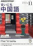 NHK ラジオ まいにち中国語 2014年 11月号 [雑誌]