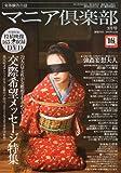 マニア倶楽部 2011年 03月号 [雑誌]