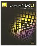 ニコン Capture NX 2