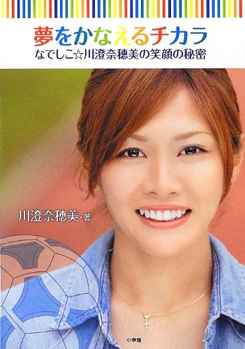 夢をかなえるチカラ なでしこ☆川澄奈穂美の笑顔の秘密
