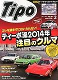Tipo (ティーポ) 2014年 02月号 [雑誌]