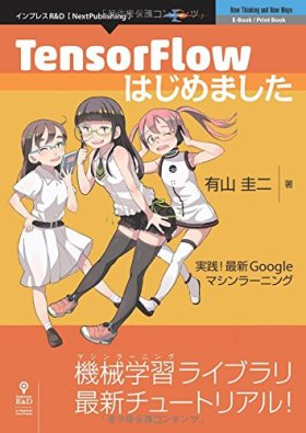 TensorFlowはじめました 実践! 最新Googleマシンラーニング (NextPublishing)