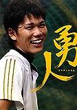 勇人―坂本勇人写真集 [大型本] / 柳敏彦, 報知新聞社 (著); 報知新聞社 (刊)