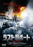 ラストUボート Frank Beyer [DVD]