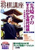 NHK将棋講座 2010年 02月号 [雑誌]