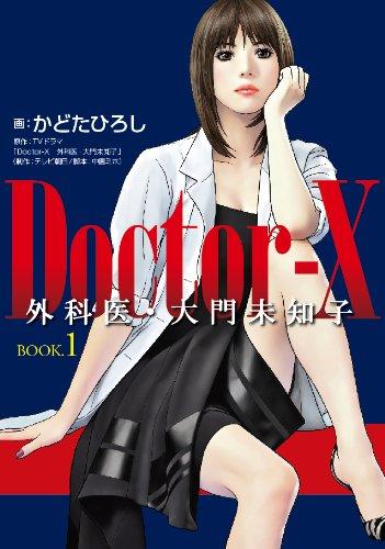Doctor-X 外科医・大門未知子 BOOK.1
