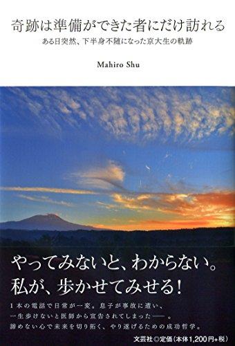 奇跡は準備ができた者にだけ訪れる ある日突然、下半身不随になった京大生の軌跡