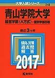 青山学院大学(経営学部〈A方式〉−個別学部日程) (2017年版大学入試シリーズ)