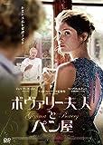 ボヴァリー夫人とパン屋  Anne Fontaine [DVD]