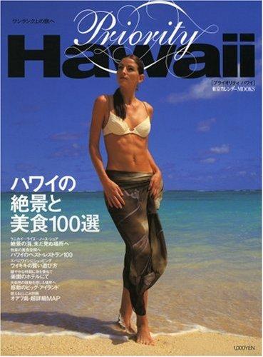 プライオリティハワイ―ハワイの絶景と美食100選 (東京カレンダーMOOKS)