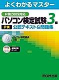 パソコン検定試験(P検) 3級 公認テキスト&問題集 P検2009対応 (よくわかるマスター)