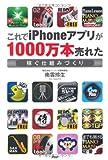 これでiPhoneアプリが1000万本売れた