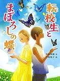 転校生と まぼろしの蝶 (新・童話の海)