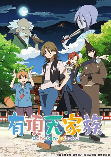 有頂天家族 (The Eccentric Family) 第三巻 (vol.3) [Blu-ray]