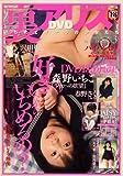 裏アリス 2008年 03月号 [雑誌]