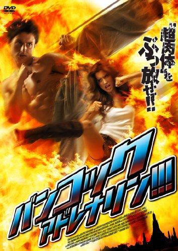 バンコック・アドレナリン!!! [DVD]