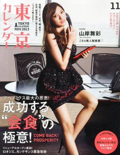 東京カレンダー 2013年 11月号 [雑誌]