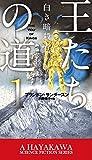 王たちの道 1 白き暗殺者 (新☆ハヤカワ・SF・シリーズ)