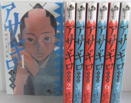 アサギロ コミック 1-7巻セット (ゲッサン少年サンデーコミックス)