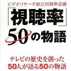 「視聴率」50の物語: テレビの歴史を創った50人が語る50の物語 (実用単行本)