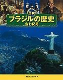 図説 ブラジルの歴史 (ふくろうの本)