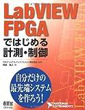 LabVIEW FPGAではじめる計測・制御