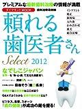 頼れる歯医者さんSelect 2012―歯科治療最前線 (ダイヤモンドMOOK)