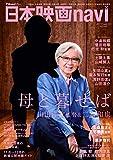 日本映画navi vol.60 (NIKKO MOOK)