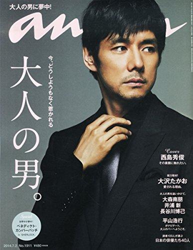 an・an (アン・アン) 2014年 7/2号 [雑誌]