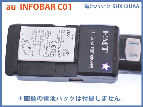 550mA EMT:au INFOBAR C01 電池パック SHX12UAA専用充電器 バッテリーチャージャー:スマートフォン:リチウムイオンバッテリーAC100V-240V:(5V1000mA:USB出力付