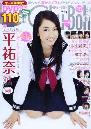 Chu→Boh vol.58 (海王社ムック)