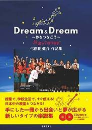 弓削田健介作品集(CD&楽譜)