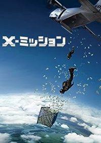 X-ミッション  POINT BREAK