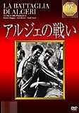 アルジェの戦い [DVD] 北野義則ヨーロッパ映画ソムリエのベスト1967年